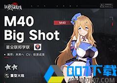 灰烬战线m40突击炮怎么样