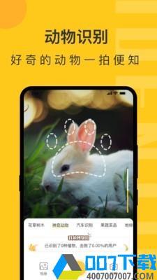 随手拍照识物app下载_随手拍照识物app最新版免费下载
