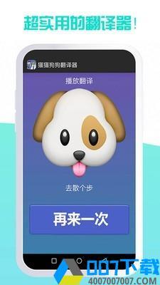 猫猫狗狗翻译器app下载_猫猫狗狗翻译器app最新版免费下载