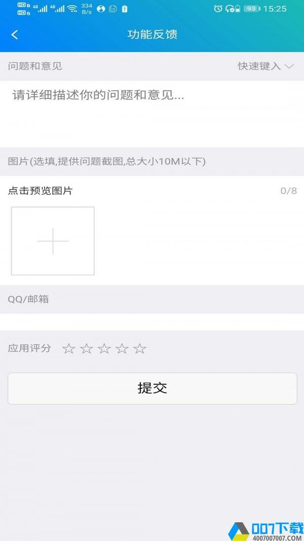 壮智云app下载_壮智云app最新版免费下载