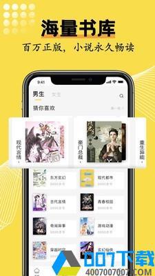 光凡小说app下载_光凡小说app最新版免费下载