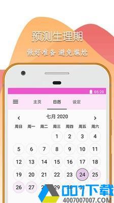 柚子大姨妈app下载_柚子大姨妈app最新版免费下载