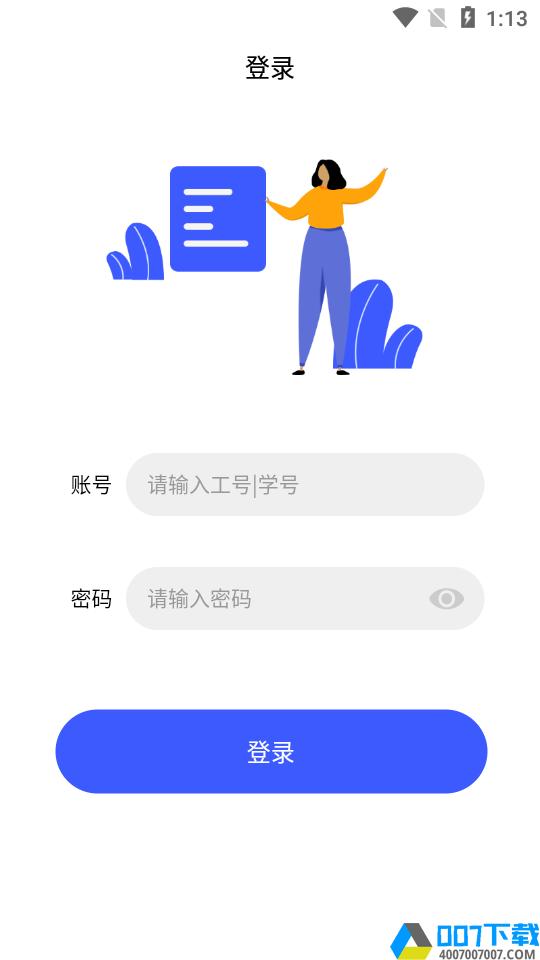 智汇校园app下载_智汇校园app最新版免费下载