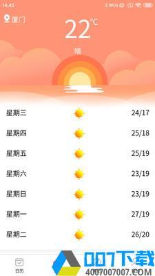 黄道万年历吉日app下载_黄道万年历吉日app最新版免费下载