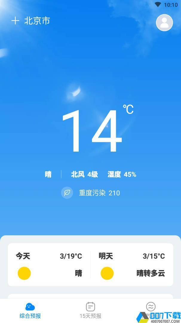天气随心查app下载_天气随心查app最新版免费下载