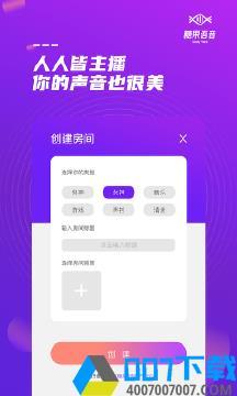 糖果语音app下载_糖果语音app最新版免费下载