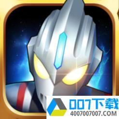 奥特曼格斗超人最新版app下载_奥特曼格斗超人最新版app最新版免费下载