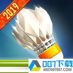 羽毛球高高手单机版app下载_羽毛球高高手单机版app最新版免费下载