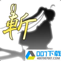 剪影少女斩app下载_剪影少女斩app最新版免费下载