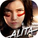 阿丽塔战斗天使app下载_阿丽塔战斗天使app最新版免费下载