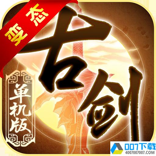 古剑奇谭单机版app下载_古剑奇谭单机版app最新版免费下载