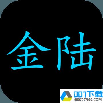 氪金大陆手游app下载_氪金大陆手游app最新版免费下载