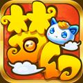 梦幻仙宠app下载_梦幻仙宠app最新版免费下载