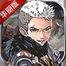 幻刃录BT版app下载_幻刃录BT版app最新版免费下载
