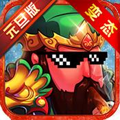三国有杀气BT版app下载_三国有杀气BT版app最新版免费下载
