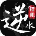 江湖逆水录app下载_江湖逆水录app最新版免费下载