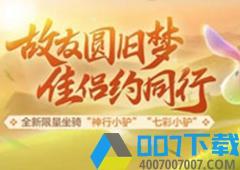 """《梦幻西游三维版》稀世坐骑""""神行小驴""""今日登场 携少侠闯三界"""