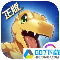 数码宝贝相遇九游版app下载_数码宝贝相遇九游版app最新版免费下载