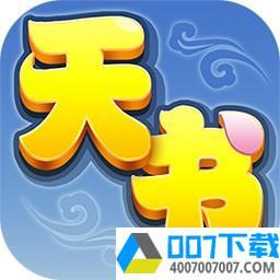 天书奇谈果盘版app下载_天书奇谈果盘版app最新版免费下载