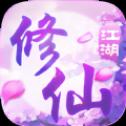修仙江湖app下载_修仙江湖app最新版免费下载