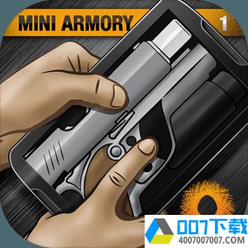 真实武器模拟器左轮app下载_真实武器模拟器左轮app最新版免费下载