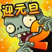 植物大战僵尸2高清版app下载_植物大战僵尸2高清版app最新版免费下载