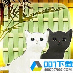 逃脱游戏小猫和七夕汉化版app下载_逃脱游戏小猫和七夕汉化版app最新版免费下载