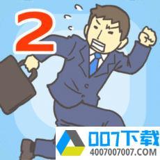 逃离公司2破解版app下载_逃离公司2破解版app最新版免费下载