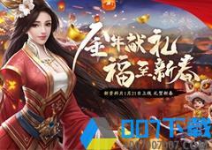 金牛献礼《天龙3D》新资料片新春庆典即将上线
