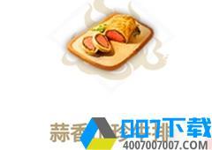 妄想山海蒜香牛排怎么做 蒜香山珍牛排食谱介绍