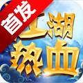 江湖热血app下载_江湖热血app最新版免费下载