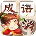 成语消消消app下载_成语消消消app最新版免费下载