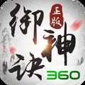 御神诀app下载_御神诀app最新版免费下载