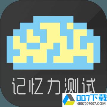 记忆力测试app下载_记忆力测试app最新版免费下载