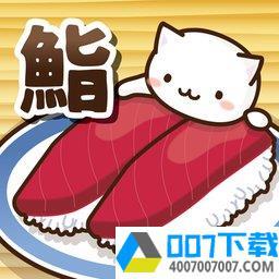 猫咪寿司2回转寿司app下载_猫咪寿司2回转寿司app最新版免费下载