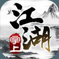 掌上江湖·黑白app下载_掌上江湖·黑白app最新版免费下载