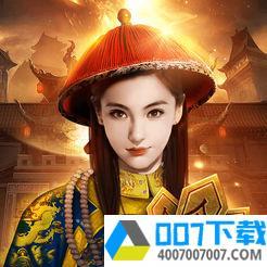 县太爷升官记手机版app下载_县太爷升官记手机版app最新版免费下载