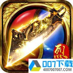 血战皇城破解版app下载_血战皇城破解版app最新版免费下载