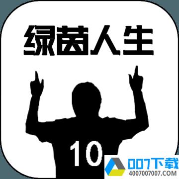 绿茵人生app下载_绿茵人生app最新版免费下载