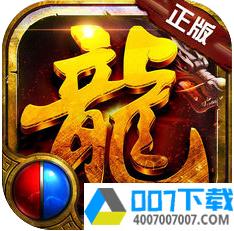 蓝月屠龙OL手游app下载_蓝月屠龙OL手游app最新版免费下载
