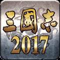 三国志2017官方版