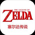 塞尔达传说手机版app下载_塞尔达传说手机版app最新版免费下载
