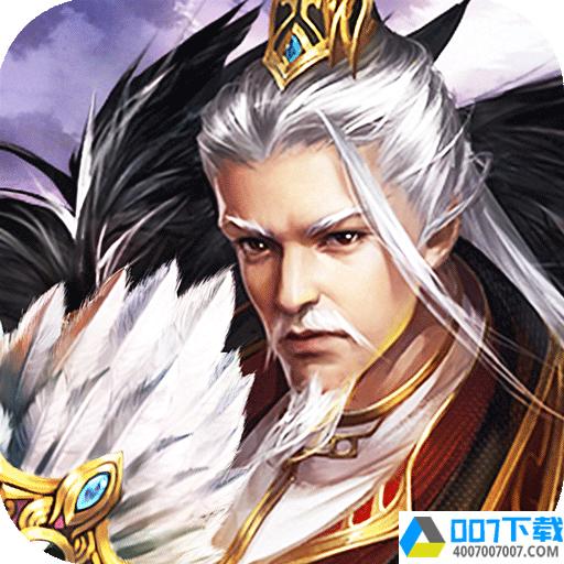 军师霸业app下载_军师霸业app最新版免费下载