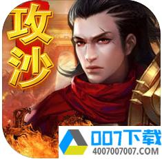 新屠龙霸业破解版app下载_新屠龙霸业破解版app最新版免费下载
