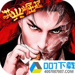 洪兴崛起app下载_洪兴崛起app最新版免费下载