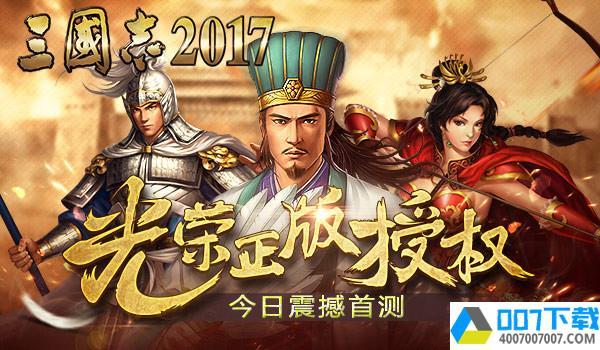 三国志2017app下载_三国志2017app最新版免费下载