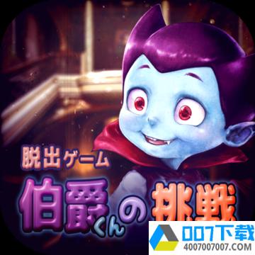 逃脱游戏伯爵的挑战app下载_逃脱游戏伯爵的挑战app最新版免费下载
