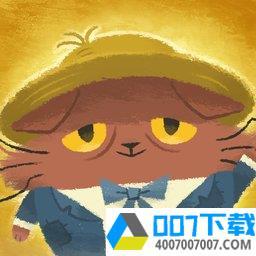 喵的悲惨世界汉化版app下载_喵的悲惨世界汉化版app最新版免费下载