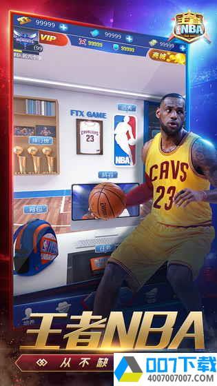 王者NBAapp下载_王者NBAapp最新版免费下载