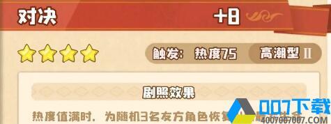 四叶草剧场冬之雪困难最后一关低练度打法攻略2